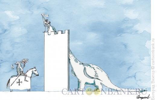 Карикатура: Рыцарь и Дракон, Богорад Виктор