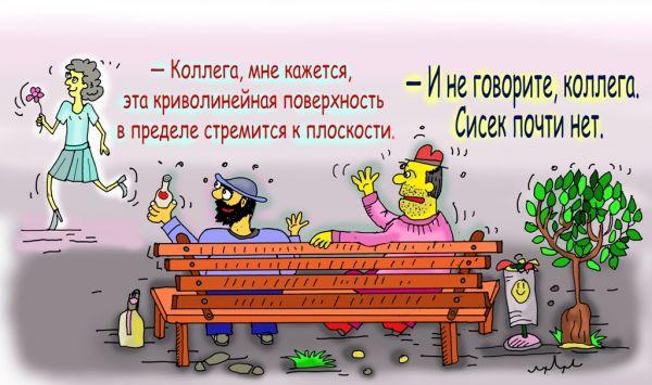 Карикатура: так красиво сказал!., leon2008