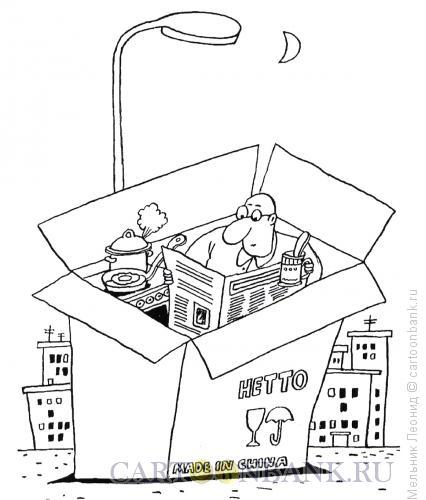Карикатура: Квартирный вопрос решен, Мельник Леонид