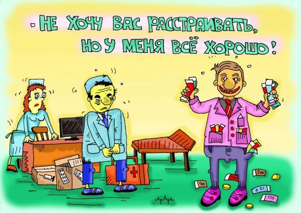 Карикатура: Надо же! Кому-то хорошо!..., leon2008