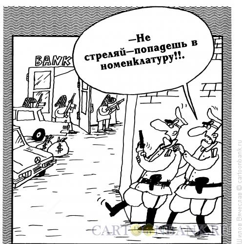 Карикатура: Номенклатура, Шилов Вячеслав