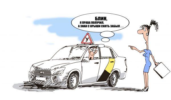 Карикатура: Яндекс такси, osipovva