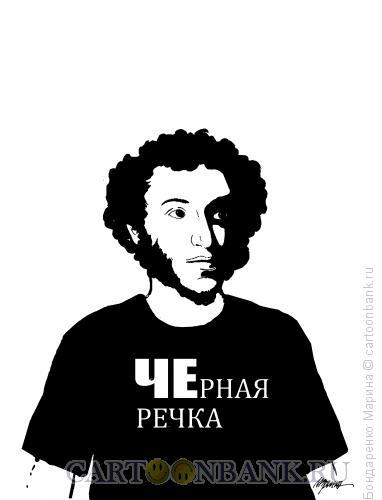 Карикатура: ЧЕ  Александр Пушкин, Бондаренко Марина
