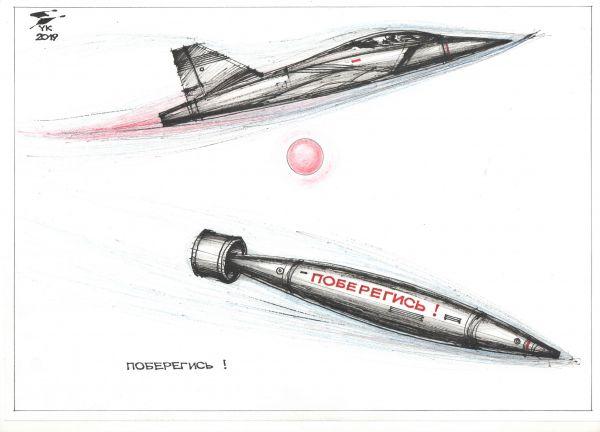 Карикатура: Поберегись !, Юрий Косарев