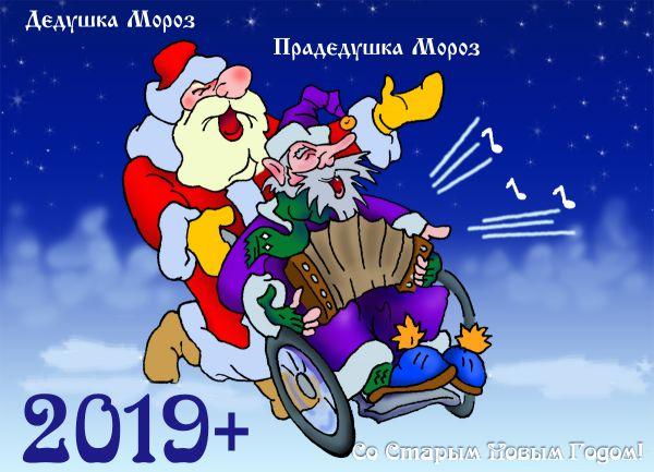 Карикатура: Старый новый год, Kapry