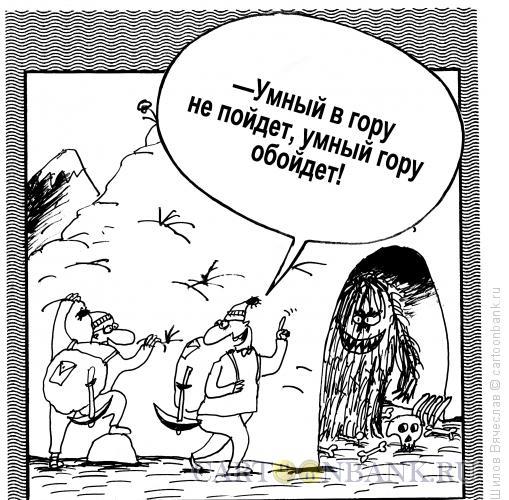 Карикатура: Умный, Шилов Вячеслав