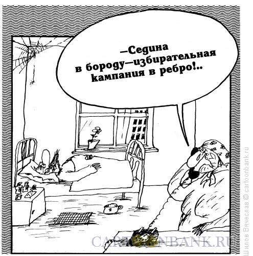 Карикатура: Избирательная кампания, Шилов Вячеслав