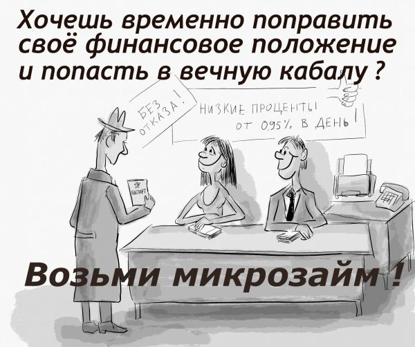 Карикатура: Микрозайм, Владимир Силантьев