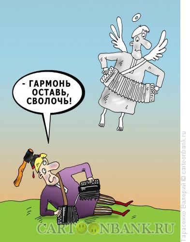 Карикатура: Недопетая песня, Тарасенко Валерий