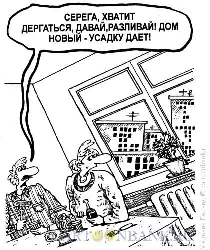 Карикатура: Усадка, Мельник Леонид