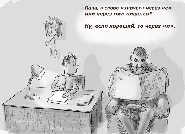 Карикатура: Как правильно пишется?, Владимир Силантьев