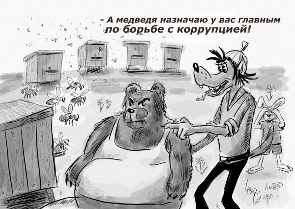 Карикатура: Главный по борьбе с коррупцией, Владимир Силантьев