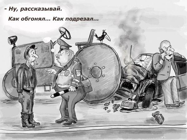 Карикатура: Ну рассказывай..., Владимир Силантьев