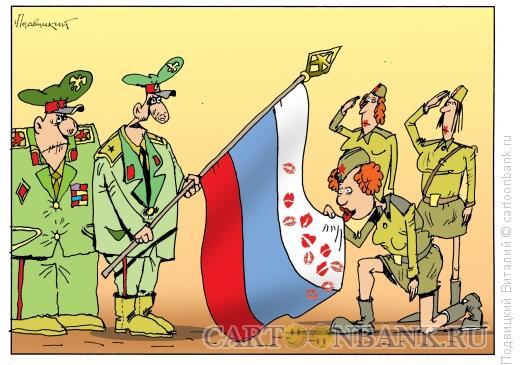 Карикатура: Присяга, Подвицкий Виталий