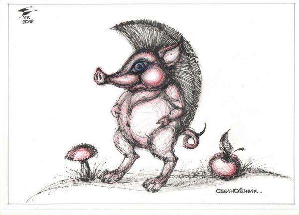 Карикатура: Свиноёжик . Чудо природы ., Юрий Косарев