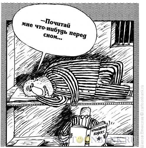Карикатура: Уголовный Кодекс, Шилов Вячеслав