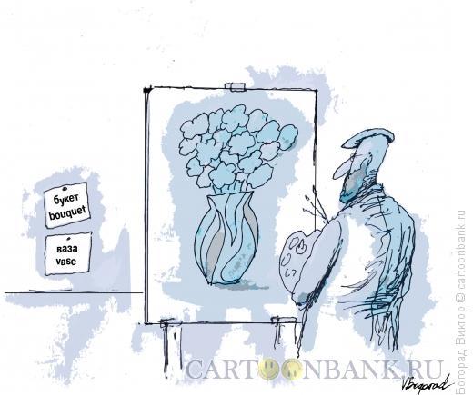 Карикатура: Воображение, Богорад Виктор