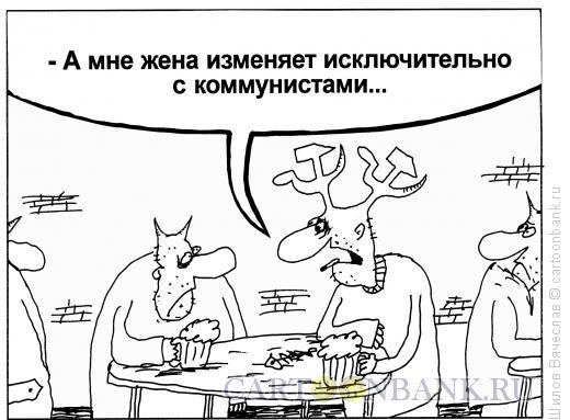 Карикатура: Измена, Шилов Вячеслав