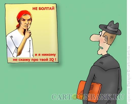 Карикатура: Уровень, Тарасенко Валерий