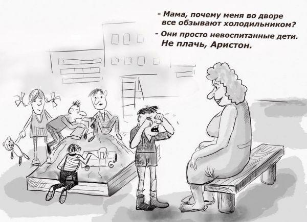Карикатура: Аристон, Владимир Силантьеа