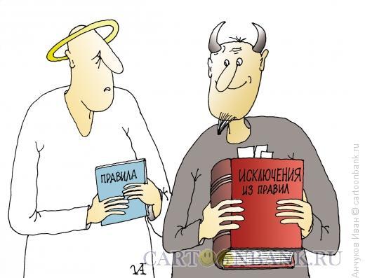 Карикатура: Правила, Анчуков Иван