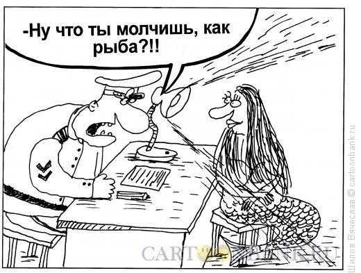 Карикатура: Русалка, Шилов Вячеслав