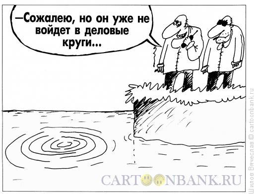 Карикатура: Круги, Шилов Вячеслав
