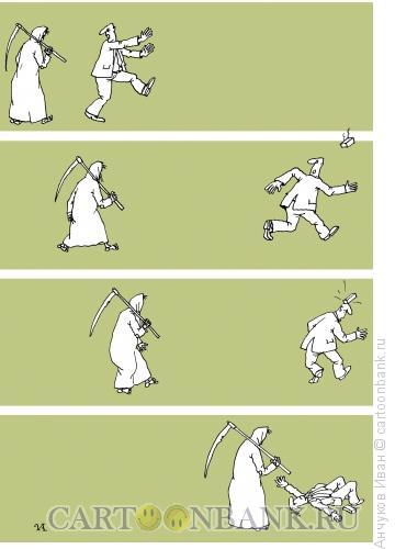 Карикатура: Неибежность смерти, Анчуков Иван