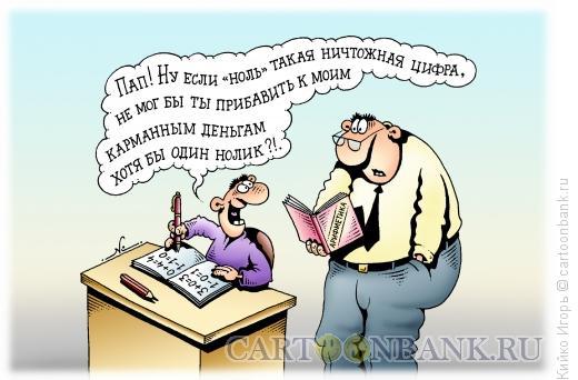 Карикатура: Ничтожная цифра, Кийко Игорь