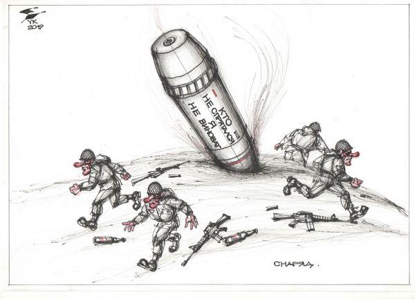 Карикатура: Снаряд . Кто не спрятался , я не виноват ., Юрий Косарев