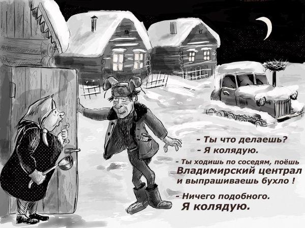 Карикатура: Я колядую, Владимир Силантьев