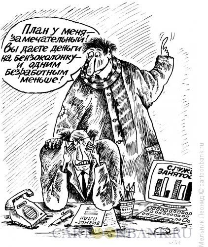 Карикатура: Задолбал!, Мельник Леонид