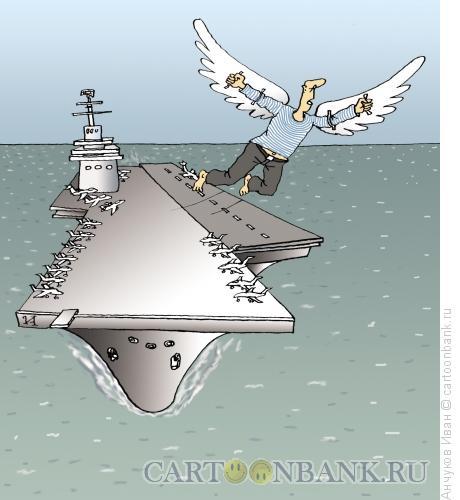 Карикатура: Авианосец, Анчуков Иван