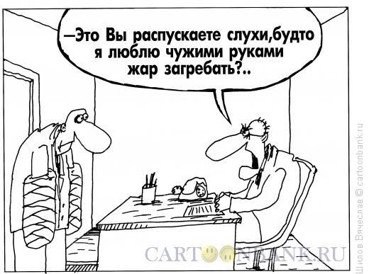 Карикатура: Чужие руки, Шилов Вячеслав