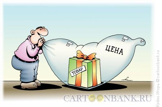 Карикатура: Раздутые цены, Кийко Игорь