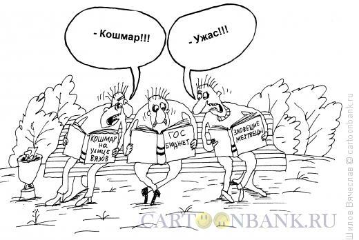 Карикатура: Чтение госбюджета, Шилов Вячеслав