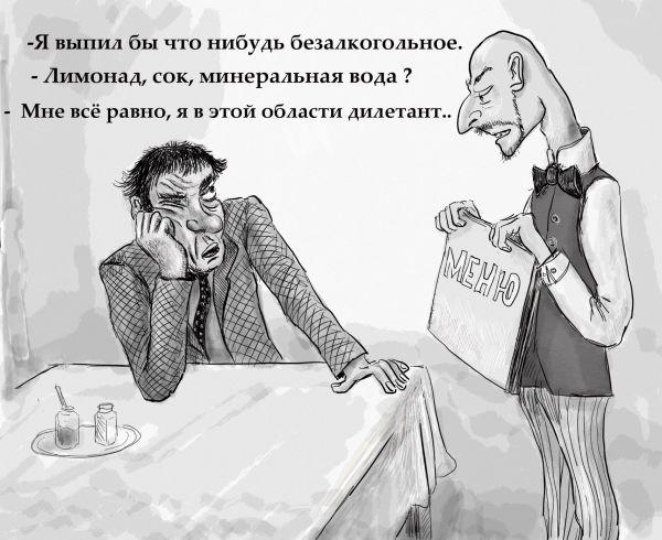Карикатура: Дилетант, Владимир Силантьев