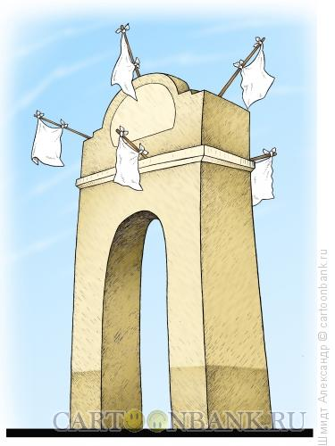 Карикатура: Капитуляция, Шмидт Александр