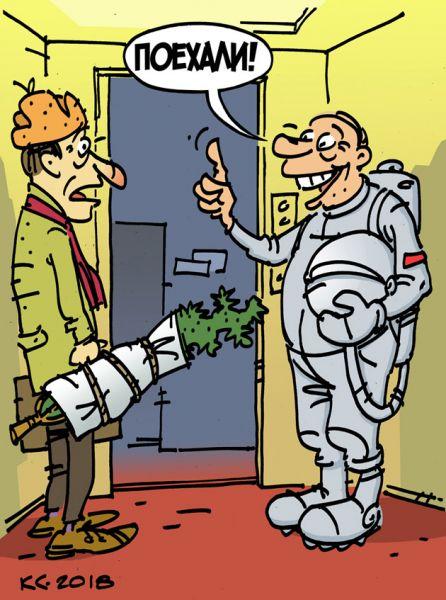 Карикатура: Поехали!, Вячеслав Капрельянц