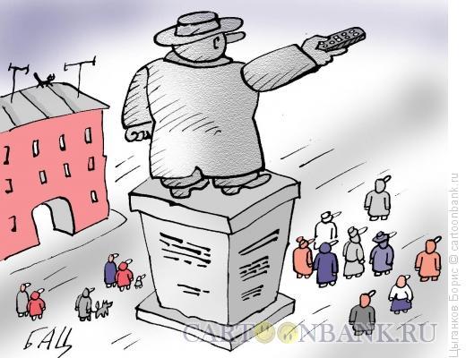 Карикатура: Пульт, Цыганков Борис