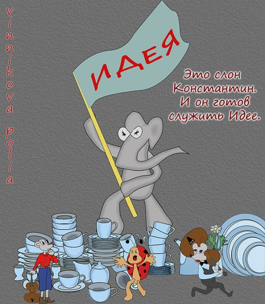 Карикатура: Служители идеи, Полина Винникова