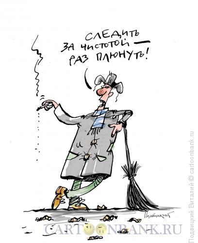 Карикатура: Дворник, Подвицкий Виталий