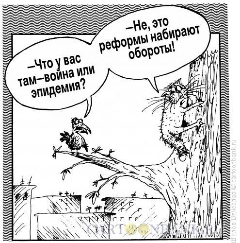 Карикатура: Обороты, Шилов Вячеслав