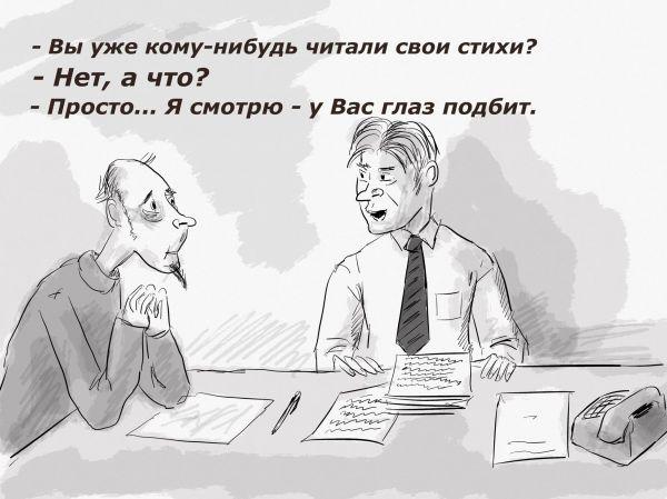 Карикатура: Стихи, Владимир Силантьев