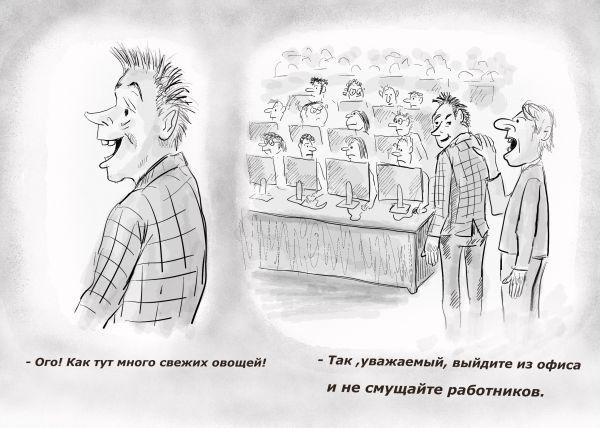 Карикатура: Свежие овощи, Владимир Силантьев