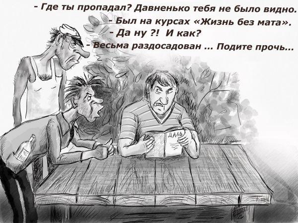 Карикатура: Ты где был?, Владимир Силантьев