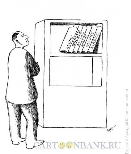 Карикатура: книжный шкаф, Гурский Аркадий