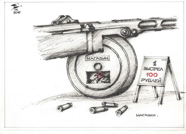Карикатура: Магазин ., Юрий Косарев
