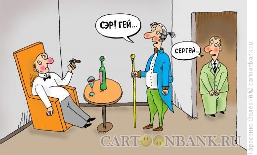 Карикатура: Сергей, Тарасенко Валерий