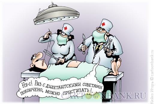 Карикатура: Советы хирургу, Кийко Игорь